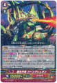 Super Ancient Dragon, Burn Geryon G-BT10/029 R
