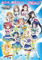 Love Live! Sunshine Booster BOX