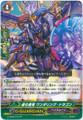 Jester Demonic Dragon, Wandering Dragon G-CHB03/016 R
