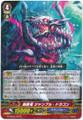 Eclipse Dragonhulk, Jumble Dragon G-CHB03/023 R