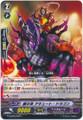 Silver Thorn, Acute Dragon G-CHB03/032 C