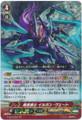 Dark Knight, Irgahn Vert G-FC04/004 GR