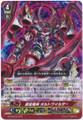 Genesis Machine Deity, Altwilder G-FC04/014 GR