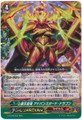 Supreme Heavenly Emperor Dragon, Advance Guard Dragon G-FC04/031 RRR