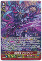 Enma Stealth Dragon, Maguntenbu G-BT11/S19 SP
