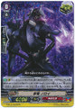 Stealth Dragon, Noroi G-BT11/Re03 Re