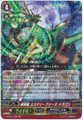 Metapulsar, Mystery-freeze Dragon G-BT11/002 GR
