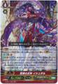 Goddess of Investigation, Ishtar G-BT11/004 RRR