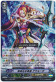 Prime Beauty, Amaruda G-BT11/005 RRR