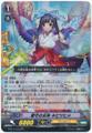 Goddess of Adherence, Kibitsuhime G-BT11/015 RR