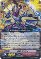 Stealth Dragon, Utsuroi G-BT11/020 RR