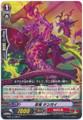 Stealth Dragon, Tengai G-BT11/080 C