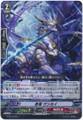 Stealth Dragon, Genkai G-TD13/007 Foil