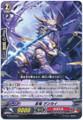 Stealth Dragon, Genkai G-TD13/007