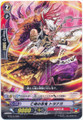 Stealth Rogue of Dead Souls, Toranaga G-TD13/008