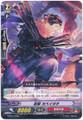 Stealth Beast, Kabeitachi G-TD13/009