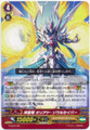 Holy Dragon, Myriad Soul Saver G-LD03/001