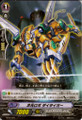 Dimensional Robo, Daitiger TD12/010