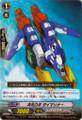 Dimensional Robo, Daimariner TD12/012