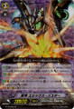 Beast Deity, Ethics Buster SP BT10/S08