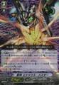 Beast Deity, Ethics Buster RRR BT10/008