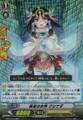 Goddess of Self-sacrifice, Kushinada RR BT10/015