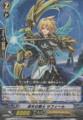 Knight of Far Bow, Safir C BT10/054