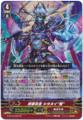 """Evil-eye Hades Emperor, Shiranui """"Mukuro"""" G-BT12/002 GR"""