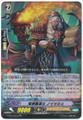 Dragwizard, Noische G-BT12/015 RR