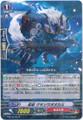 Stealth Beast, Gekisouookami G-BT12/037 R
