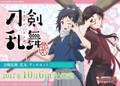 Deck Set Touken Ranbu -Hanamaru- 2nd