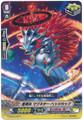 Star-vader, Magnetar Hedgehog G-CB06/040 C