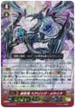 Genesis Dragon, Bearing Messiah G-TD15/001 RRR