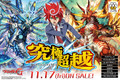 G Booster Set 13 Ultimate Stride Booster BOX