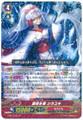 Gracious Ice Beauty, Shirayuki G-BT13/041 R