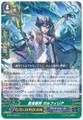 Blue Wave Armor General, Galfilia G-BT13/047 R