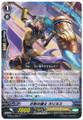 Knight of Radiant Sun, Carinus G-BT13/067 C