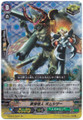 Scissor-shot Mutant, Bombscissor G-EB02/Re01 RRR