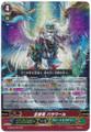 Omniscience Dragon, Barawool G-EB02/003 GR