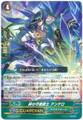 Bond Protector Musketeer, Antero G-EB02/038 R