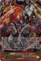 Death Star-vader, Chaos Universe Alththani G-EB03/S11 SP