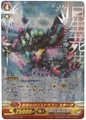 Zeroth Dragon of Destroy Star, Stark G-EB03/001 ZR