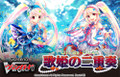 EB10 Divas Duet Booster Carton