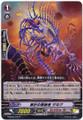 Trick Deletor, Zaigh G-EB03/075 C