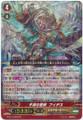 Immortal Holy Sword, Fides G-BT14/004 GR