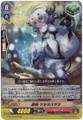 Stealth Fiend, Keserapasara G-BT14/023 RR