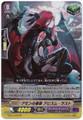 Amon's Follower, Abysm Lust G-BT14/026 RR