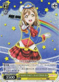 HAPPY PARTY TRAIN Hanamaru Kunikida LSS/W53-T03R RRR