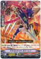Dragon Knight, Nehalem V-TD02/005 TD
