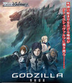Godzilla Trial Deck Plus
